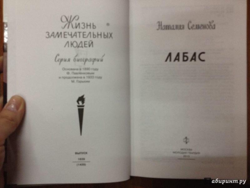 Иллюстрация 10 из 13 для Лабас - Наталия Семенова | Лабиринт - книги. Источник: Akella Akella