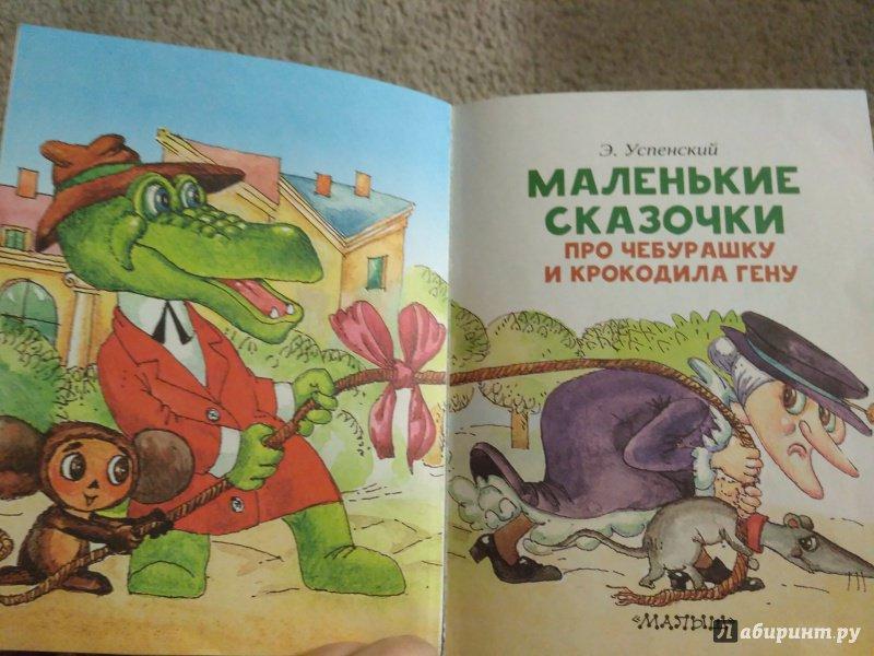 Иллюстрация 5 из 18 для Маленькие сказочки про Чебурашку и Крокодила Гену - Эдуард Успенский | Лабиринт - книги. Источник: Лабиринт