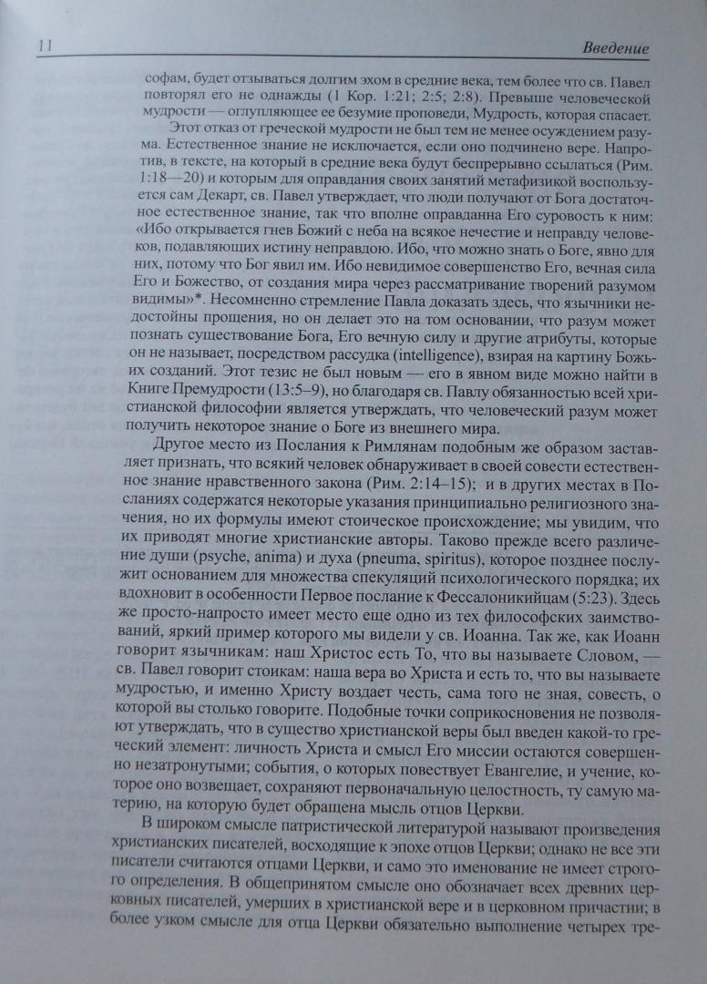 Иллюстрация 10 из 14 для Философия в средние века - Этьен Жильсон | Лабиринт - книги. Источник: Д