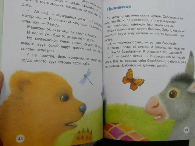 Иллюстрация 2 из 18 для Читаем сами. Разговоры животных - Е. Позина | Лабиринт - книги. Источник: Новичкова Елена Юрьевна