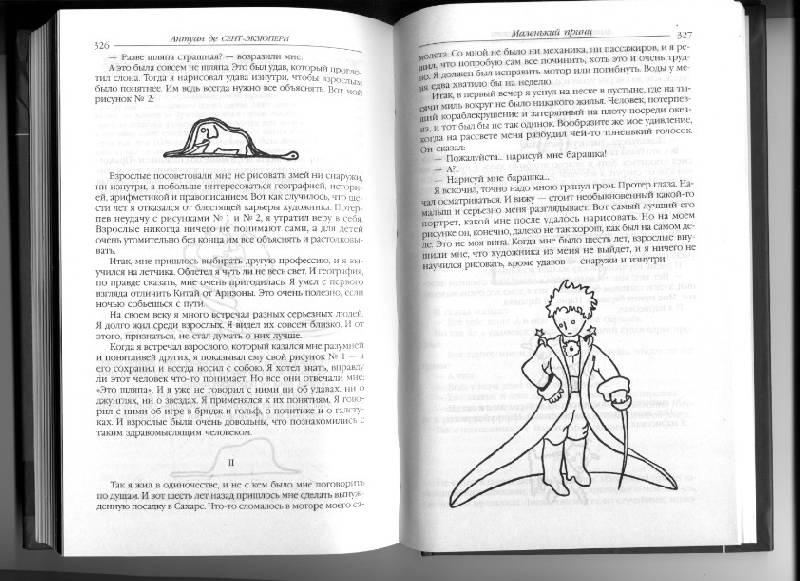 Иллюстрация 1 из 6 для Южный почтовый. Планета людей. Военный летчик. Маленький принц - Антуан Сент-Экзюпери   Лабиринт - книги. Источник: Варвара