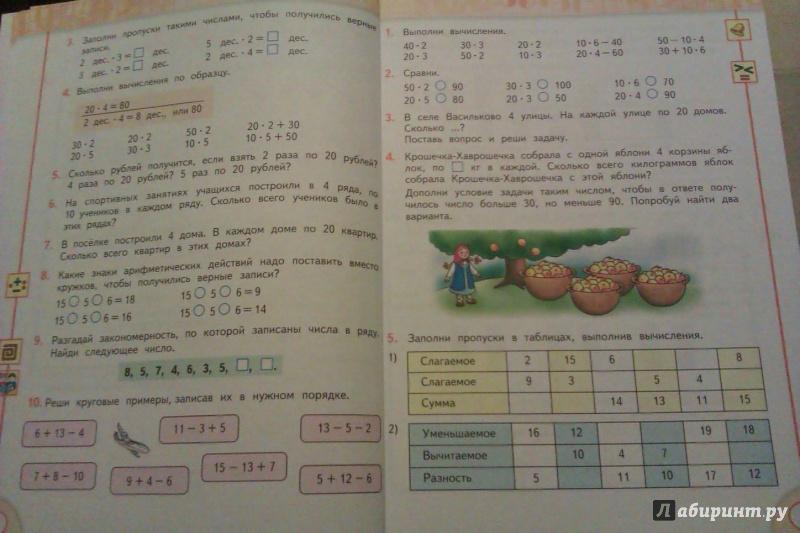 Иллюстрация 15 из 18 для Математика. 2 класс. Учебник. В 2-х частях (+CD). ФГОС - Дорофеев, Миракова, Бука | Лабиринт - книги. Источник: Никонов Даниил