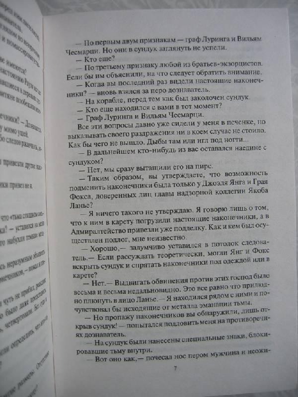 Иллюстрация 5 из 18 для Жнец - Павел Корнев | Лабиринт - книги. Источник: Костина  Светлана Олеговна