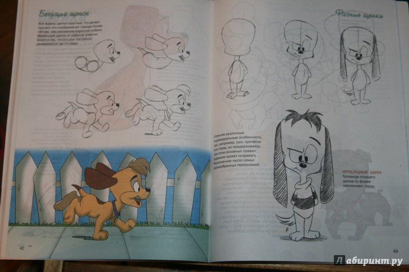 Иллюстрация 15 из 21 для Как нарисовать мультяшных собак ...