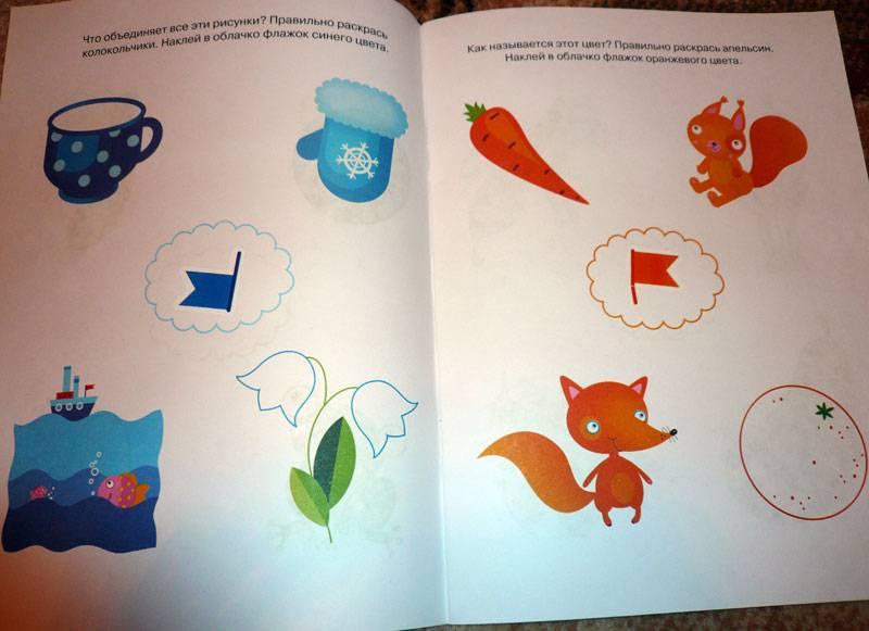 Иллюстрация 16 из 17 для Цвета и формы - Ольга Земцова | Лабиринт - книги. Источник: Кнопа2