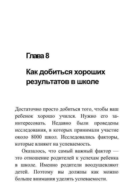 Иллюстрация 16 из 16 для Воспитай супердетей: Как вырастить счастливых, здоровых, уверенных детей... - Брайан Трейси | Лабиринт - книги. Источник: Caaat