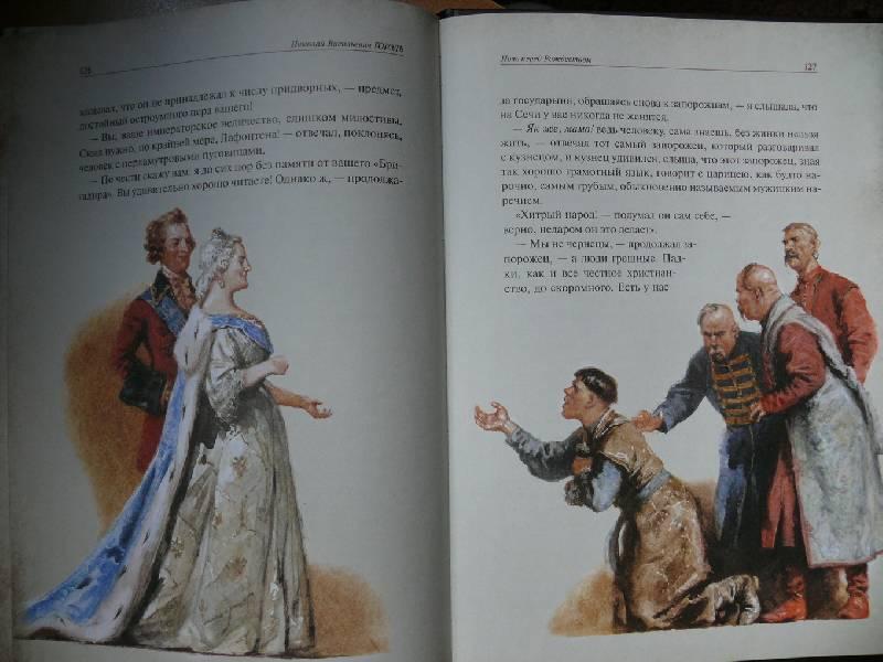 Иллюстрация 45 из 94 для Вечера на хуторе близ Диканьки - Николай Гоголь | Лабиринт - книги. Источник: Аврора