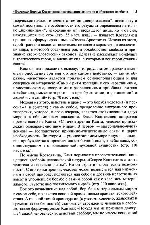 Иллюстрация 12 из 14 для Драма и действие. Лекции по теории драмы - Борис Костелянец   Лабиринт - книги. Источник: knigoved