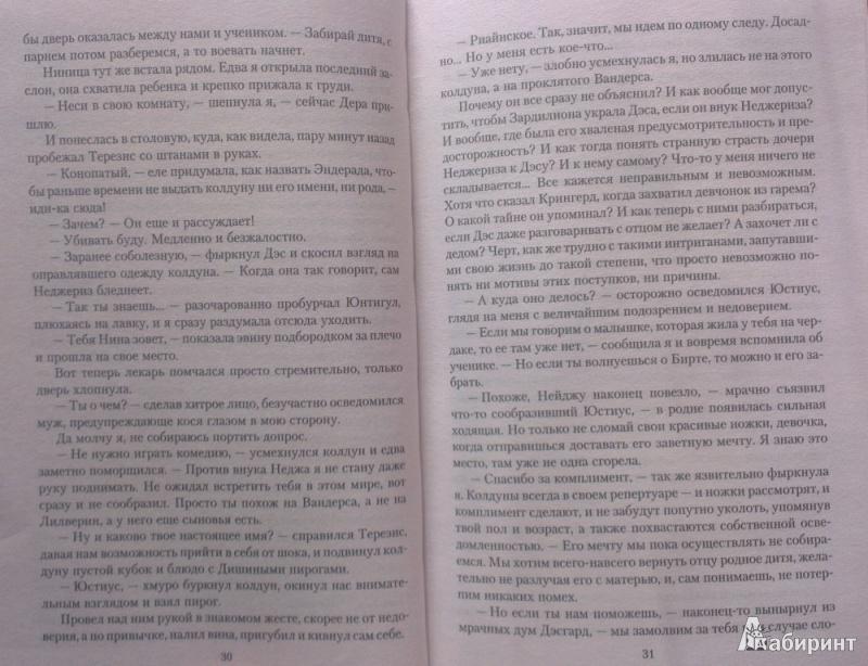 Иллюстрация 15 из 15 для Тайны закрытого мира - Вера Чиркова | Лабиринт - книги. Источник: Katty