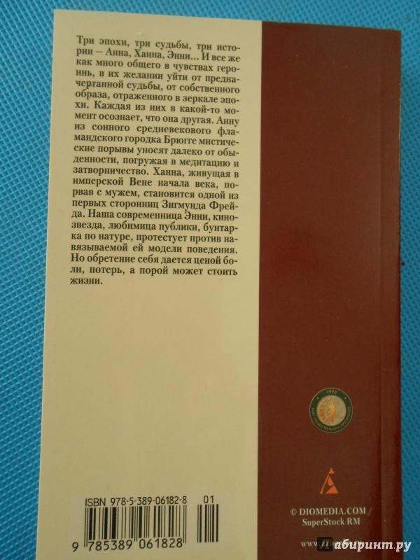 Иллюстрация 2 из 9 для Женщина в зеркале - Эрик-Эмманюэль Шмитт | Лабиринт - книги. Источник: ihgrid