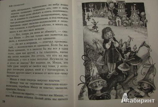 Иллюстрация 3 из 5 для Сказки русских писателей | Лабиринт - книги. Источник: С.  Надежда