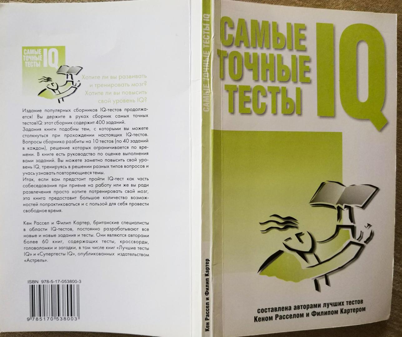 Иллюстрация 2 из 8 для Самые точные тесты IQ - Картер, Рассел | Лабиринт - книги. Источник: Ершова  Надежда Борисовна