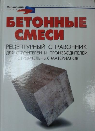 Бетонная смесь литература заказать бетон с доставкой казань