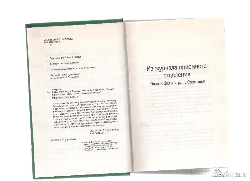 Иллюстрация 1 из 17 для Ячейка 21 - Рослунд, Хелльстрём | Лабиринт - книги. Источник: gabi