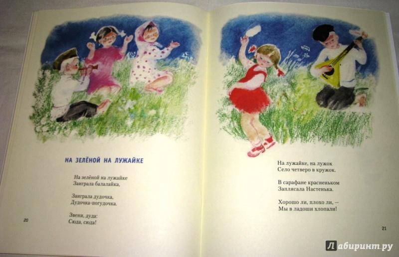 Иллюстрация 38 из 82 для Хороши малыши - Александр Прокофьев | Лабиринт - книги. Источник: Бог в помощь