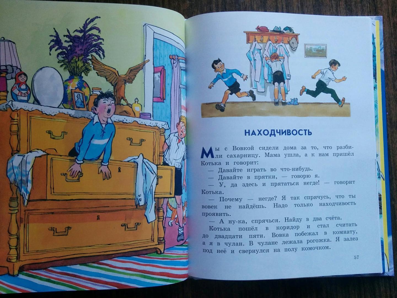 Иллюстрация 38 из 61 для Фантазеры - Николай Носов | Лабиринт - книги. Источник: Natalie Leigh
