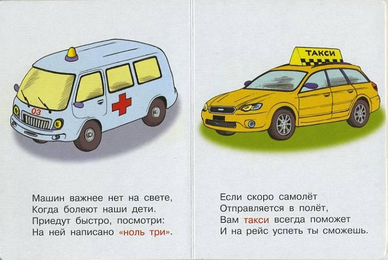 сказка про машину картинки тобольском