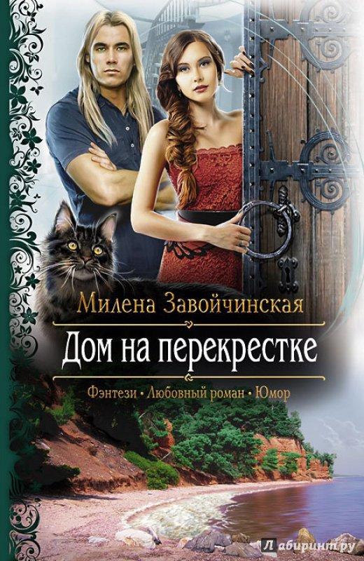 Иллюстрация 25 из 25 для Дом на перекрестке - Милена Завойчинская | Лабиринт - книги. Источник: Стужева  Алина