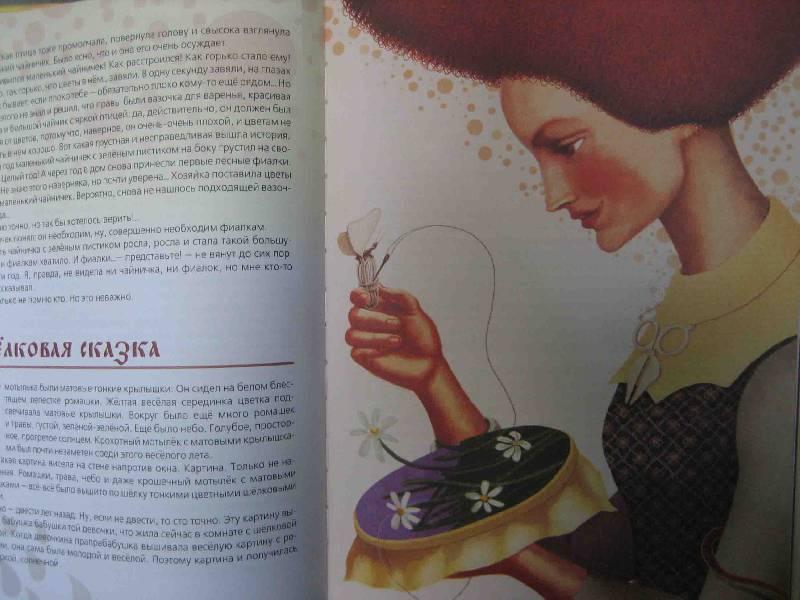 Иллюстрация 42 из 43 для Сказки для добрых сердец - Наталья Абрамцева | Лабиринт - книги. Источник: Трухина Ирина