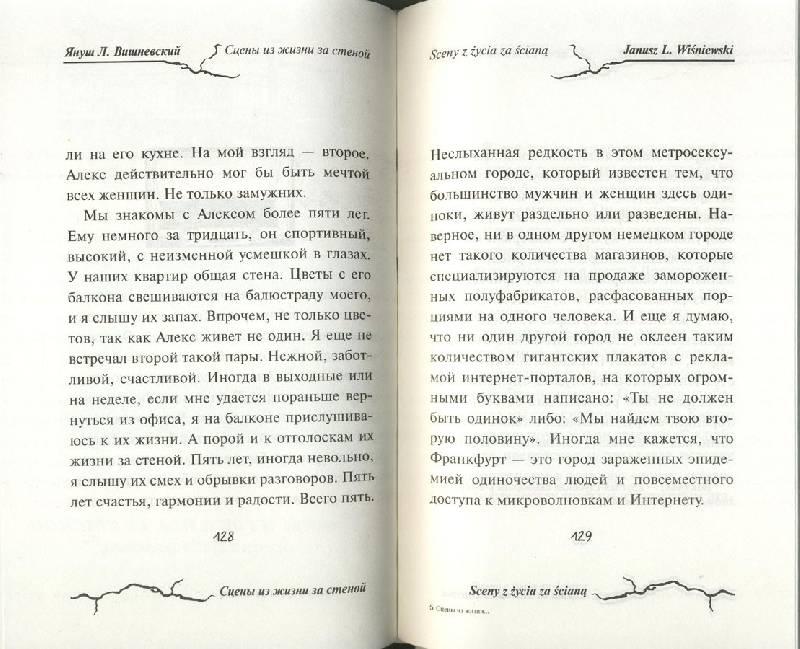 Иллюстрация 13 из 15 для Сцены из жизни за стеной - Януш Вишневский | Лабиринт - книги. Источник: ЛиС-а
