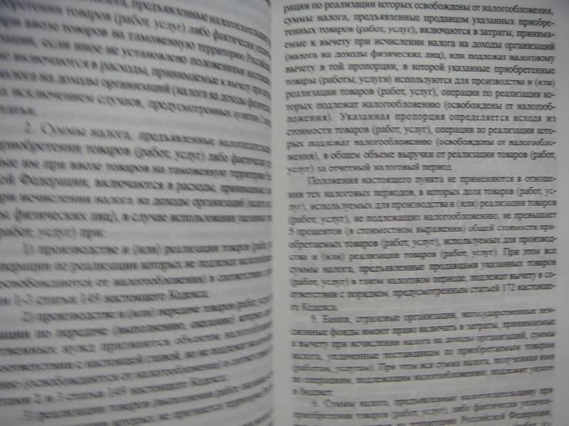 Иллюстрация 2 из 2 для Постатейный комментарий к Налоговому кодексу Российской Федерации - Феоктистов, Филина | Лабиринт - книги. Источник: kisska