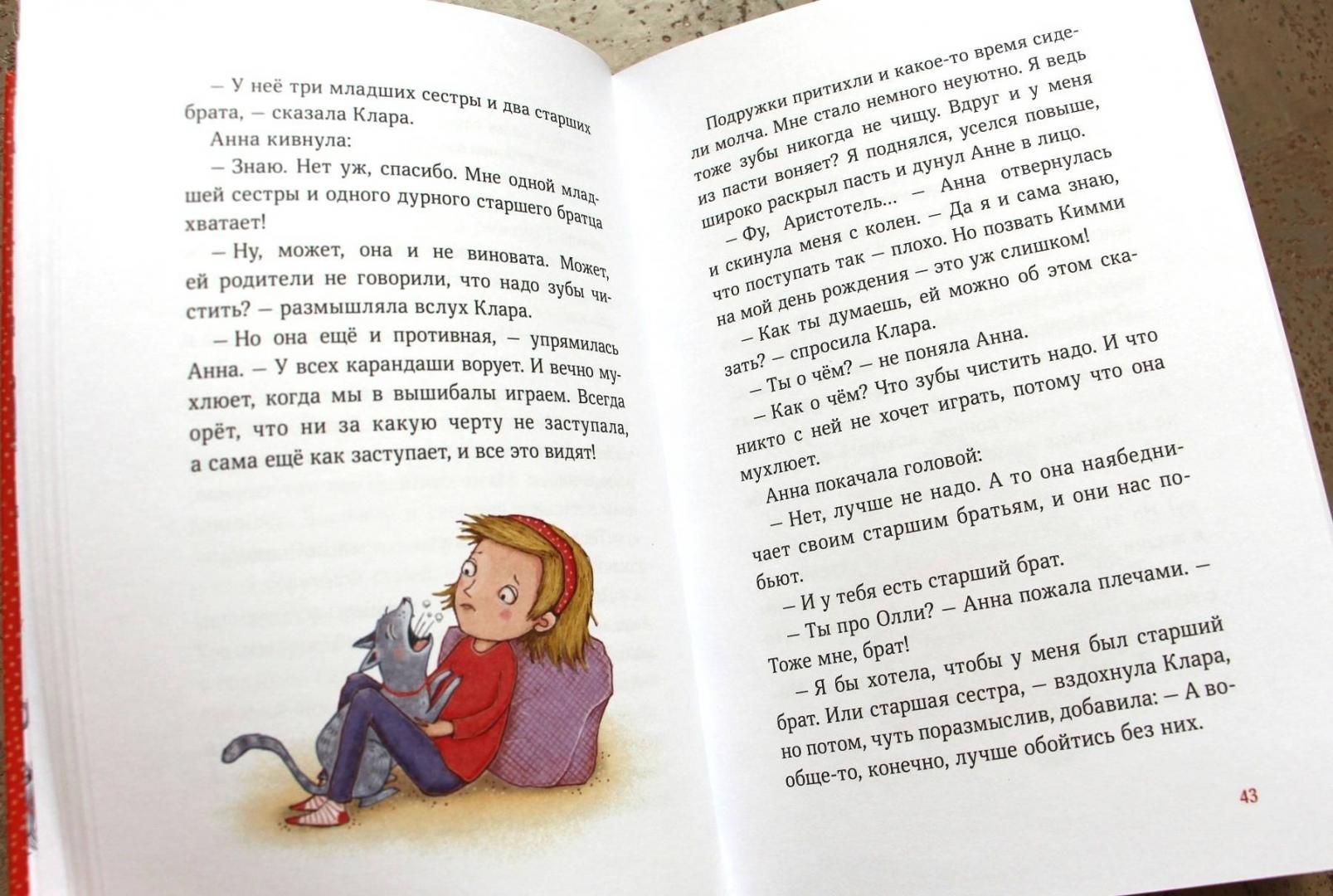 Иллюстрация 22 из 36 для А кота спросить забыли? - Аннетте Херцог   Лабиринт - книги. Источник: Анна К.