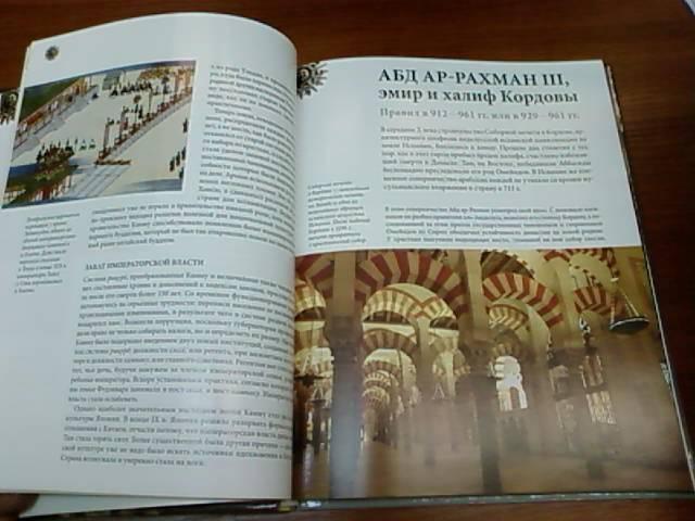 Иллюстрация 5 из 16 для Великие монархи мира - Уильямс Хайвелл | Лабиринт - книги. Источник: lettrice