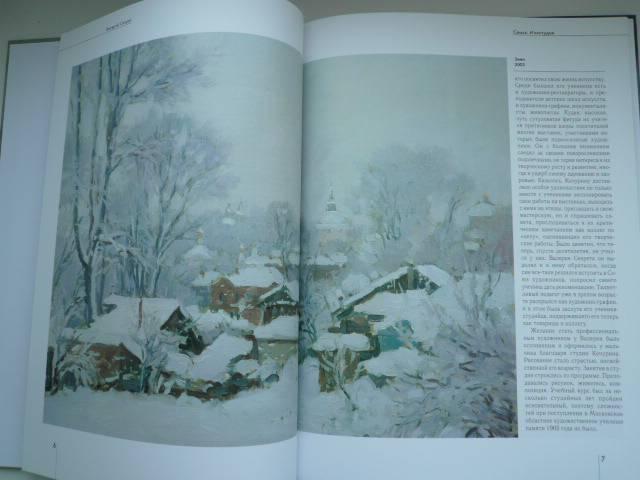 Иллюстрация 2 из 12 для Секрет Валерий - Е.В. Куценко | Лабиринт - книги. Источник: Nadezhda_S