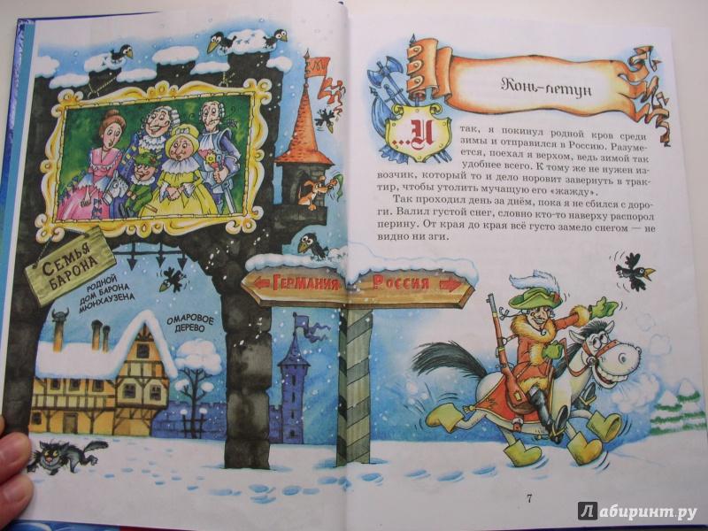 Иллюстрация 6 из 16 для Приключения Барона Мюнхаузена. Полная версия   Лабиринт - книги. Источник: Мазухина Анна Сергеевна