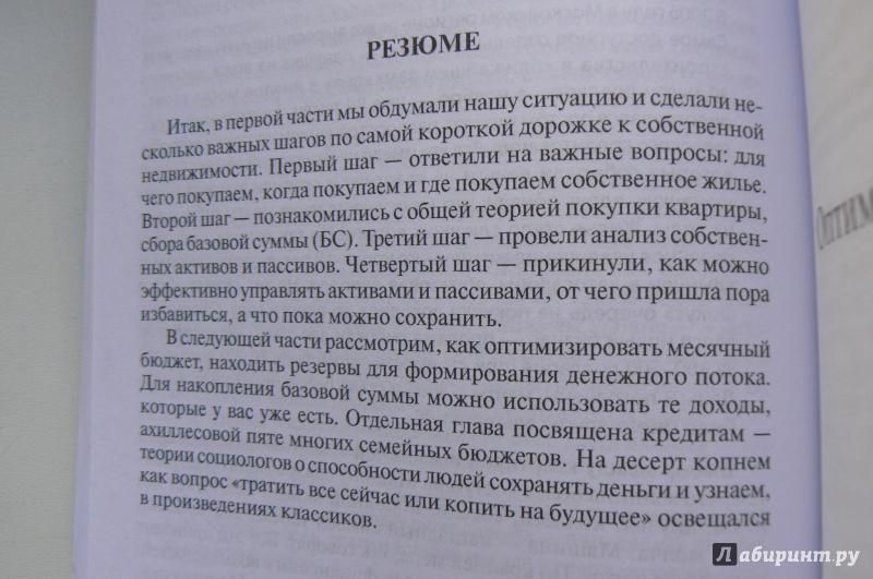 Иллюстрация 4 из 11 для Как заработать на квартиру за 3 года - Сергей Тихоненко   Лабиринт - книги. Источник: Марина