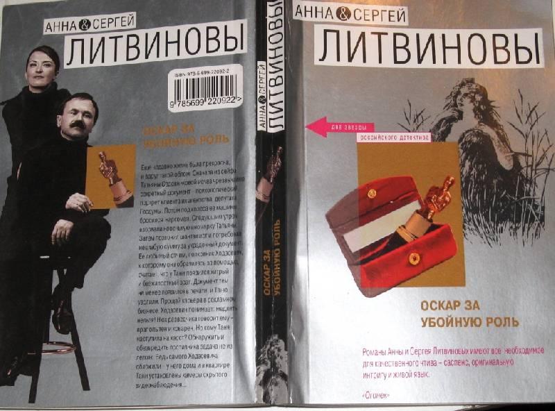 Иллюстрация 1 из 3 для Оскар за убойную роль - Литвинова, Литвинов | Лабиринт - книги. Источник: Zhanna