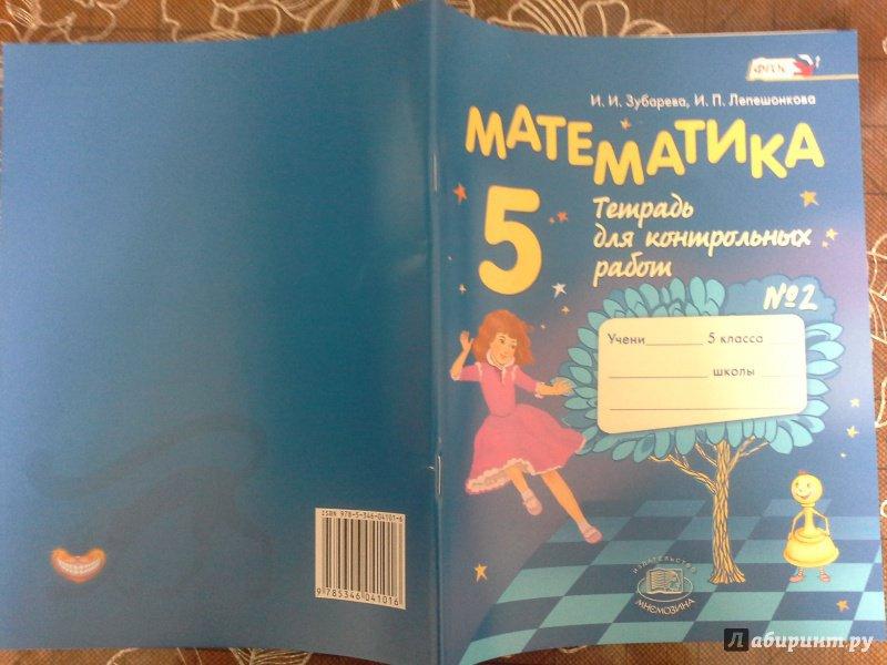 Иллюстрация 1 из 13 для Математика. 5 класс. Тетрадь для контрольных работ №2. ФГОС - Зубарева, Лепешонкова   Лабиринт - книги. Источник: Родионова Жанна