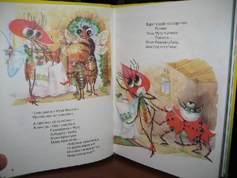 Иллюстрация 32 из 33 для Муха-Цокотуха - Корней Чуковский | Лабиринт - книги. Источник: Тябут  Мария Александровна