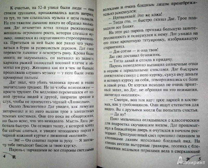 Иллюстрация 4 из 7 для Горячий лед - Нора Робертс   Лабиринт - книги. Источник: Леонид Сергеев