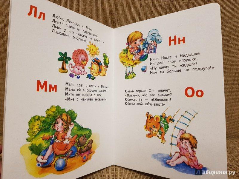 Иллюстрация 12 из 30 для Азбука с именами - Людмила Уланова | Лабиринт - книги. Источник: Алексей Гапеев