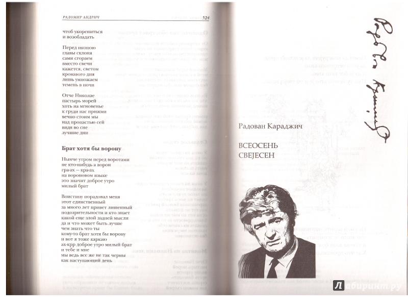 любой сербские стихи о любви с переводом подписи