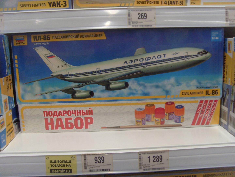 Иллюстрация 2 из 8 для Советский пассажирский авиалайнер Ил-86 (М:1/144) 7001П | Лабиринт - игрушки. Источник: Соловьев  Владимир
