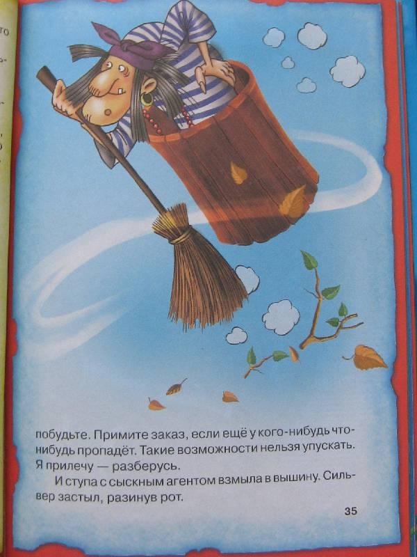 Иллюстрация 18 из 23 для Морской дозор - Николай Темкин | Лабиринт - книги. Источник: Ольга