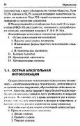 Великанова наркология республиканская наркологическая клиника