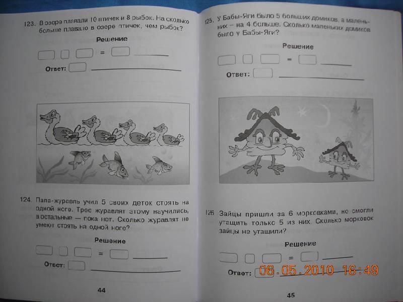 Иллюстрация 11 из 11 для Машины задачи. Задачи на вычисления в первом десятке. 1 класс - Беденко, Бенденко | Лабиринт - книги. Источник: Плахова  Татьяна