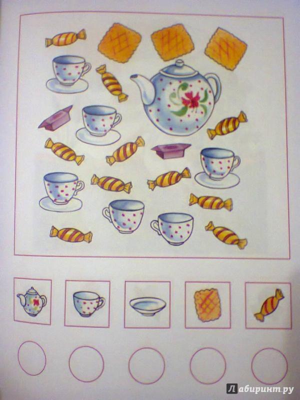 Иллюстрация 29 из 30 для Цифры и числа. Учимся считать. 4-5 лет - Ольга Земцова | Лабиринт - книги. Источник: анна  Ребут