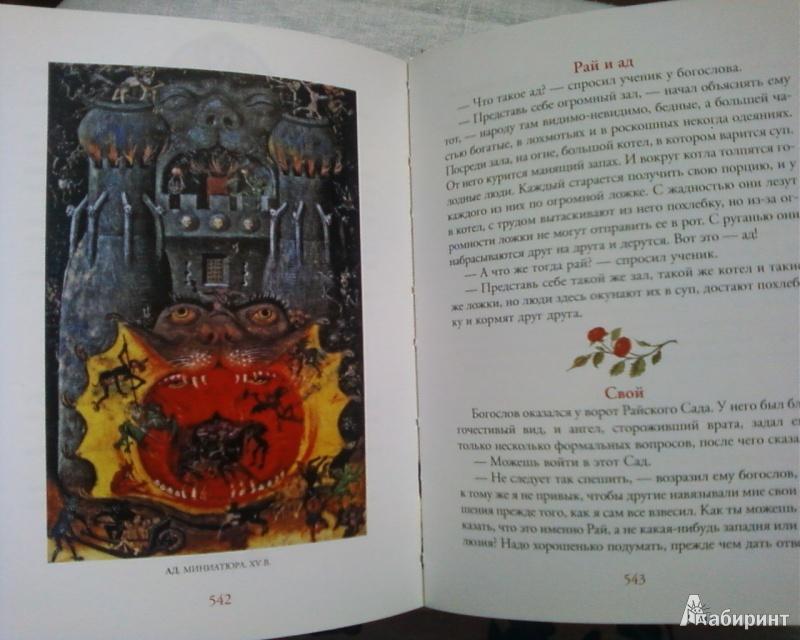 Иллюстрация 17 из 23 для Притчи | Лабиринт - книги. Источник: Родионова  Надежда