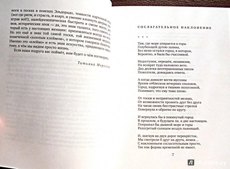 Иллюстрация 4 из 16 для Не верьте клятвам, сестры - Мария Похиалайнен | Лабиринт - книги. Источник: Александр Н.