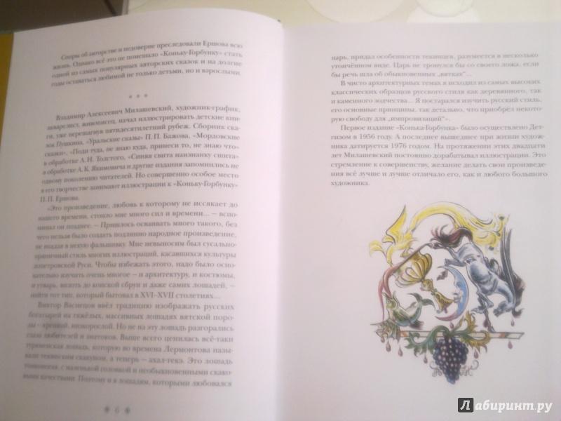 Иллюстрация 31 из 100 для Конек-Горбунок - Петр Ершов | Лабиринт - книги. Источник: Рожкова Александра Александра