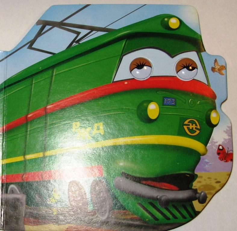 Иллюстрация 5 из 5 для Транспорт - Инна Ищук | Лабиринт - книги. Источник: Zhanna