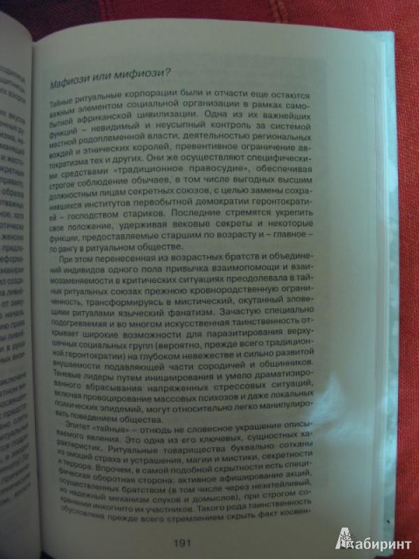 Иллюстрация 8 из 25 для Тамтам сзывает посвященных. Философские проблемы этнопсихологии - Игорь Андреев | Лабиринт - книги. Источник: manuna007