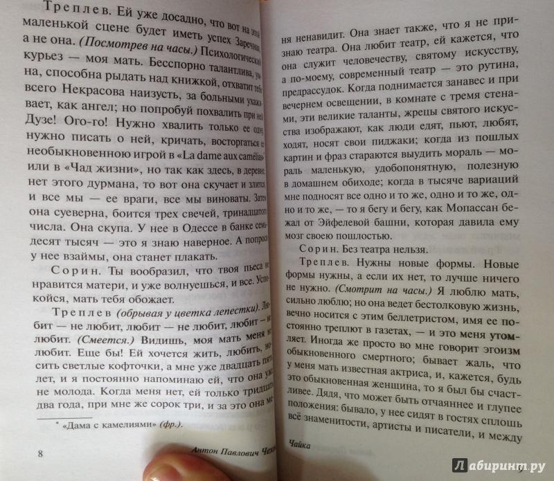 Иллюстрация 6 из 29 для Вишневый сад. Сборник - Антон Чехов | Лабиринт - книги. Источник: Tatiana Sheehan