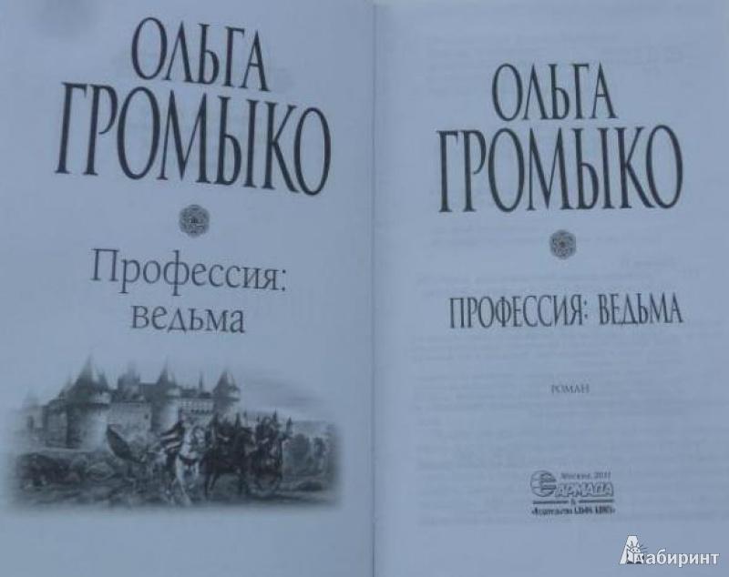 Иллюстрация 3 из 7 для Профессия: ведьма - Ольга Громыко | Лабиринт - книги. Источник: Большой любитель книг
