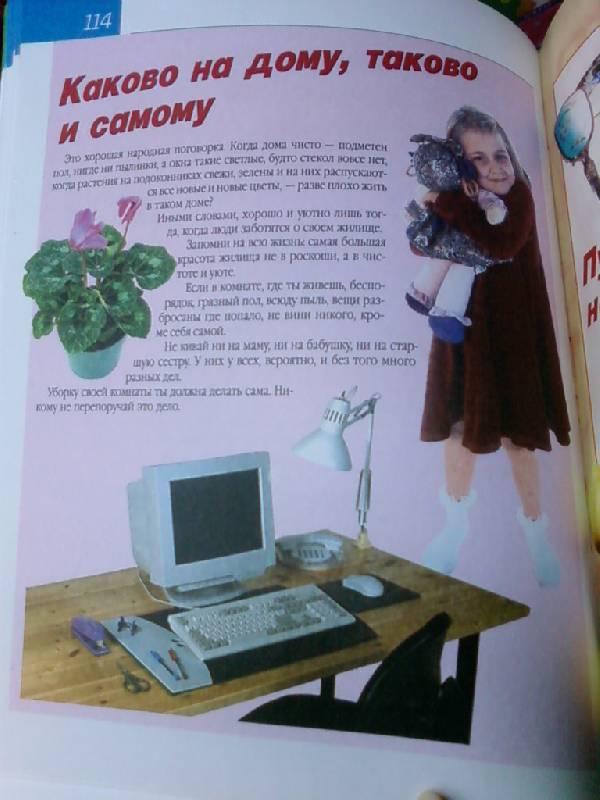 Иллюстрация 7 из 11 для Девочки, книга для вас - Софья Могилевская | Лабиринт - книги. Источник: lettrice