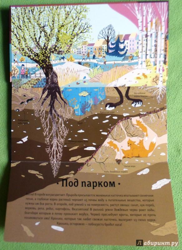 Иллюстрация 21 из 92 для Город над землей и под землей - Боманн, Уар | Лабиринт - книги. Источник: reader*s